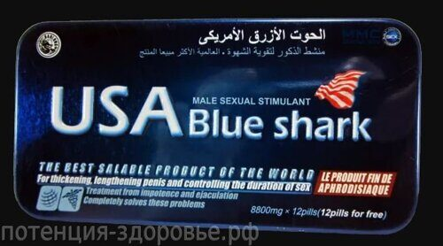 USA Blue Shark - Голубая акула
